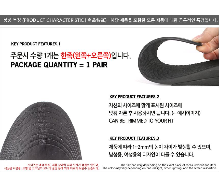 구두깔창 0.5cm 남성용 IY0001 - 와이투몰, 4,500원, 신발소품, 패드/깔창
